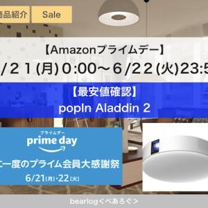 【最安値確認】popIn Aladdin 2【Amazonプライムデー 】