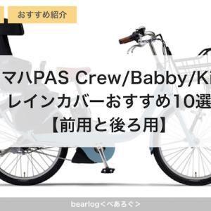 ヤマハPAS Crew/Babby/Kissのレインカバーおすすめ10選【前用と後ろ用】