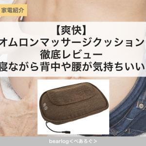 【爽快】オムロンマッサージクッション徹底レビュー【寝ながら背中や腰が気持ちいい】