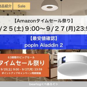 【最安値確認】popIn Aladdin 2【Amazonタイムセール祭り|2021年9月】