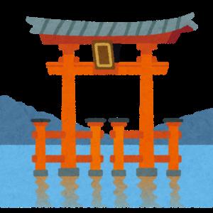 東京から厳島神社(広島)までの行き方と、厳島神社のおすすめ