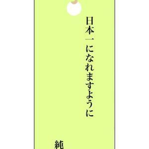 七夕の願い〜大きく出ましたぁ!!