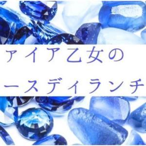 サファイヤ乙女のバースディーランチ会@お食事