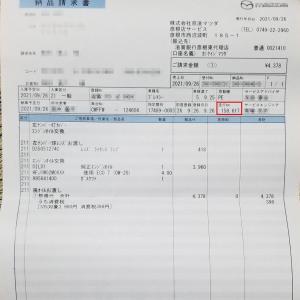 プレマシー オイル交換(2021.9.26)