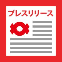 関西電力からも卒FIT向けの仮想蓄電池プラン「再エネおあずかりプラン」が発表
