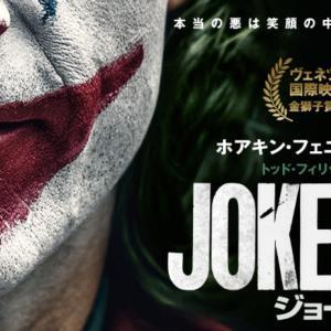 「バットマン」を知らずとも楽しめる!映画「ジョーカー」観ました。