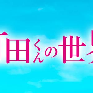 「町田くんの世界」(2019年)町田くんは何を手に入れたか?