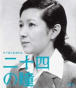「二十四の瞳」(1954年)大石先生の魅力と奇跡のラストシーン