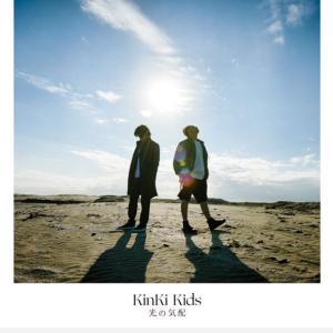【芸能】KinKi Kids、最新シングルで「デビューからのシングル連続1位獲得作品数」を41作連続に更新