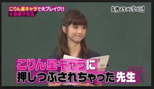 【芸能】小倉優子、こりん星時代に「大学に通っていた」と明かして視聴者驚愕!