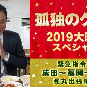 【芸能】『孤独のグルメ』でタコ料理紹介、釜山観光公社がグルメツアーを本格PR