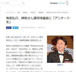 【芸能】有吉弘行、紳助さん「復帰歓迎の声」に「吉本芸人にアンケートを」