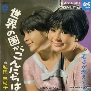 歌手の弘田三枝子さんが死去、1960年代にヒット曲連発