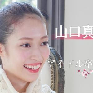 【芸能】山口真帆、「走れメロス」で舞台初挑戦