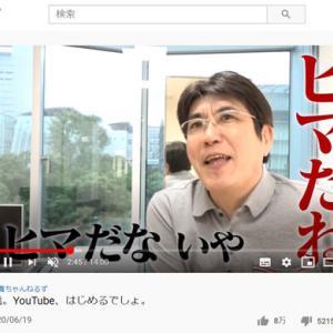【芸能】とんねるず石橋がYouTubeで酷評した飲食店、誹謗中傷の口コミ殺到 動画の演出を真に受けた?