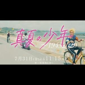 """【芸能コラム】""""ジャニーズドラマ""""だけに終わらない見応えがある「真夏の少年」"""