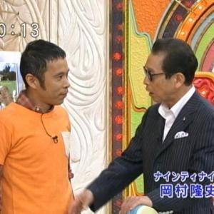 【芸能】#岡村隆史「全部タモリさんが食事代お支払い!」、偶然のツーショットに反響