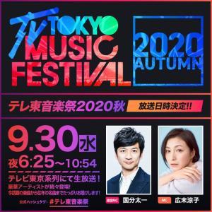 ASKA&三浦大知、『テレ東音楽祭』初出演 Novelbrightも登場