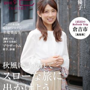 小倉優子、すっぴん公開するも落胆の声が続出「見たくなかったかも」