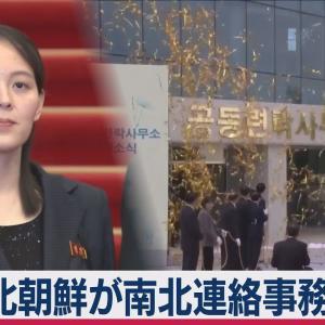 南北共同連絡事務所爆破 韓国政府が「裏切り行為だ」と北朝鮮を非難