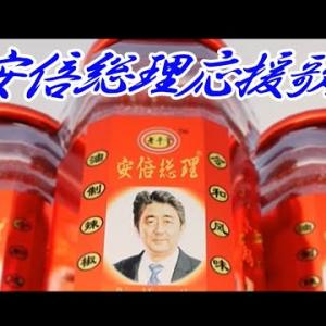 「安倍総理応援歌」中国ネットで人気の珍現象 動画は10万再生超え...いったい何が?