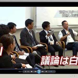 【霞ヶ関】若手官僚の7人に1人「数年以内に辞めたい」に危機感 テレワーク定着など働き方改革抜本強化へ   FNN