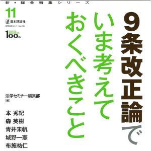 【世論調査】「9条改正すべきでない」7割 理由は「9条があるから平和だった」「改正したら日本が軍事国家になる」(時事通信)