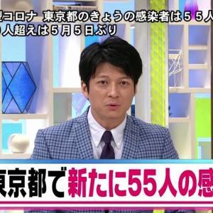 東京都、新たに55人感染 24日