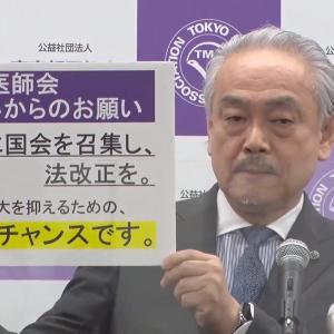 安倍首相の 逃亡 に都医師会長「国会開け!」と激怒 野党も臨時国会召集要求へ