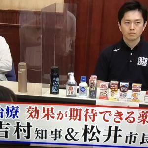 【大阪】吉村知事「イソジンでうがいして下さい」 ポビドンヨードがコロナ重症化を抑制する研究結果を発表