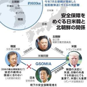 「日本とのGSOMIA、いつでも終了」韓国外務省