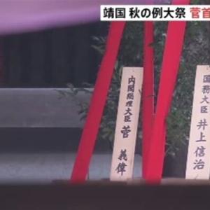 菅首相が靖国神社に真榊を奉納、「韓国が日本に歴史の直視と反省促す」―中国メディア