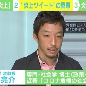 【障害者リンチ】個人攻撃に走る下品なネット民、冷たい日本社会…「物言う障害者」に攻撃が殺到する背景 西田亮介氏が語る