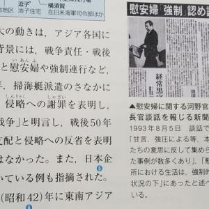 日本政府、「従軍慰安婦」表記した教科書の修正を圧迫