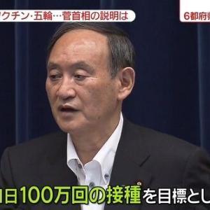 【ワクチン】「1日100万回」着々 目標達成へ若者接種カギ