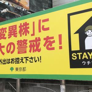 東京でインド型変異株21人感染 過去最多