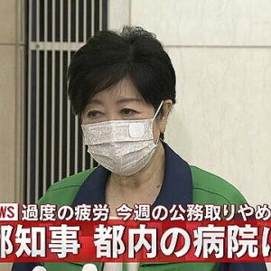 東京都・小池百合子知事 過度の疲労により今週静養と発表