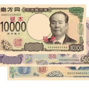 キャッシュレス推進なのでは? それでも日本政府が「新紙幣を発行」をする理由とは?