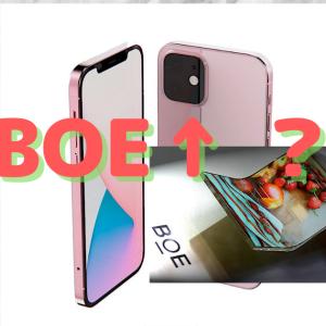「iPhone 13」に中国BOE製の有機ELディスプレイ採用へ、タッチ関連など品質問題に懸念も