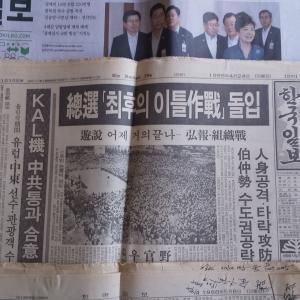 漢字の復権を拒む韓国人に、日本人が嘲笑する理由=中国メディア