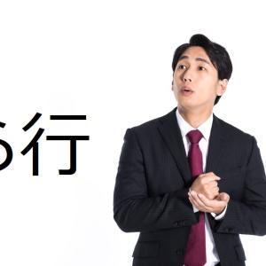 オジサンの為の生きたタイ語単語講座【ら行】