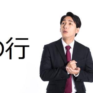オジサンの為の生きたタイ語単語講座【わ行】