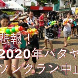 【悲しいお知らせ】2020年タイのソンクラーンがパタヤ他各地で中止か?