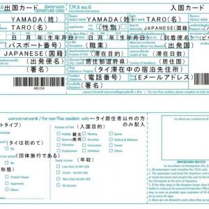 「続報:日本は?」コロナ関連で3か国のタイ入国ビザ免除が廃止に!
