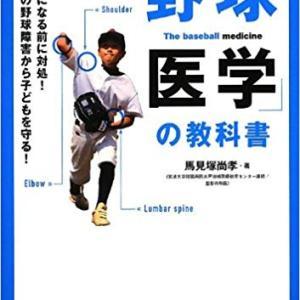 高校野球夏の大会開幕。投球障害を予防するために指導者が学ぶこと。