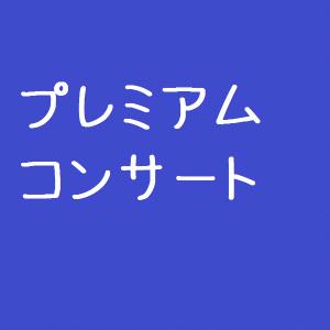 Animato MuSica プレミアムコンサート vol.6 ヴァイオリンソナタ全曲シリーズ チケット発売日のお知らせ
