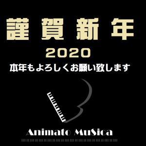 【謹賀新年2020】 本年もよろしくお願い申し上げます