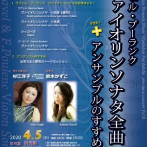 Animato MuSica プレミアムコンサートvol.6 ヴァイオリンソナタ全曲シリーズ チケット発売