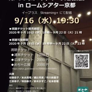 第66回オトナの勉強会 in ロームシアター京都の配信が始まりました 【9/16~22まで視聴可能です】