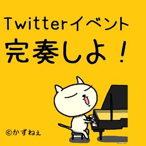 【Twitterイベント】みんなで完奏しよ vol.5 グリーグ抒情小曲集全66曲《9/19~23》残枠わずかです!